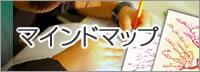 松岡 克政(まつかつ)のマインドマップ
